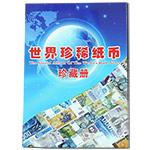WGZB2828 世界珍稀纸币珍藏册(19枚)