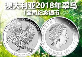 澳大利亚2018年翠鸟1盎司纪念银币