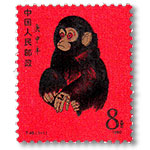 T46 庚申年(猴票)