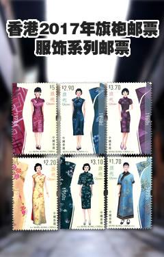 香港2017年 旗袍邮票 服饰系列 邮票 小型张丝质张 小版张 大版张 小本票系列