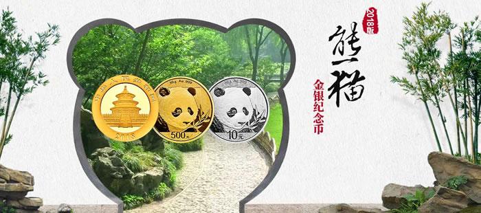 2018年熊猫普制币套装