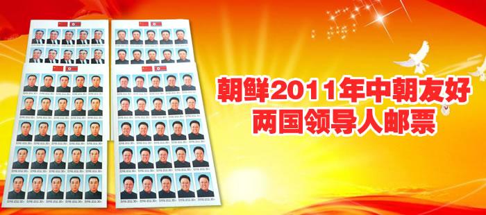 朝鲜2011年中朝友好 两国领导人邮票