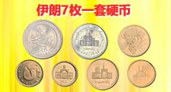 WGYB658 伊朗7枚(50-1000,2000,5000里亚尔)一套硬币(Iran 欧洲)