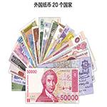 WGZB2827 外国纸币20个国家20张钱币大全套