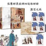 YC-194 《凿空之旅》张骞邮票珍藏册--中国集邮总公司