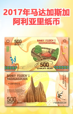 WGZB2848 2017年马达加斯加500阿利亚里纸币(Madagascar 非洲)