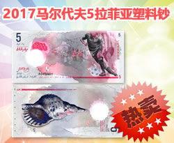 WGZB2835 2017马尔代夫5拉菲亚塑料钞(Maldives 亚洲)