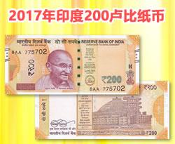 WGZB2851 2017年印度200卢比纸币(India 亚洲)