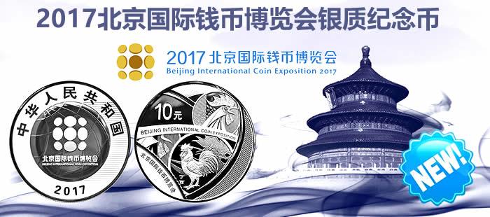 2017年北京国际钱币博览会30克银质纪念币