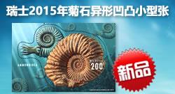 2015年瑞士菊石异形凹凸邮票小型张