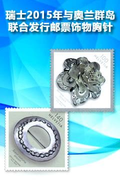 瑞士邮票(与奥兰群岛联合发行):2015 胸针饰物