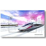 2017-29M 中国高速铁路发展成就(小型张)