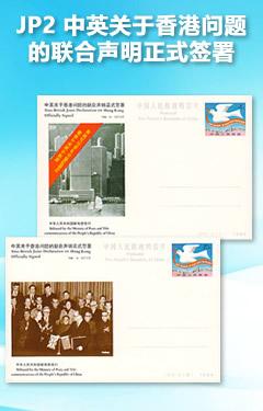 JP2 中英关于香港问题的联合声明正式签署