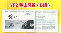 YP2 黄山风景(B组)