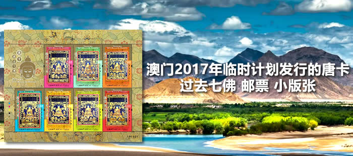 澳门 2017年 唐卡- 过去七佛 邮票 小版张