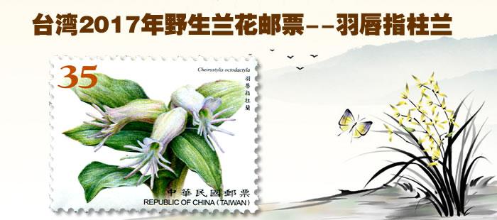 台湾2017年 常146-1 台湾野生兰花邮票 羽唇指柱兰