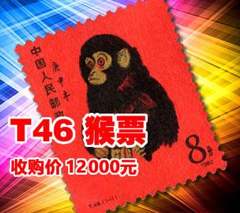 T46 猴票