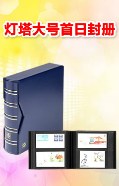 RA366 德国灯塔高级大号双行封片册FDC008