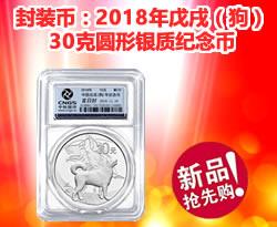 封装币:2018年戊戌(狗)30克圆形银质纪念币