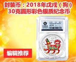 封装币:2018年戊戌(狗)30克圆形彩色银质纪念币