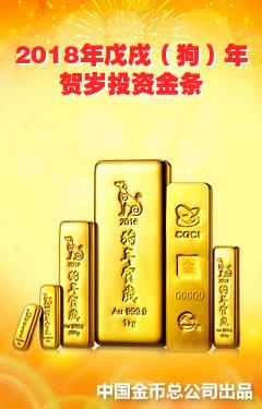 中国金币总公司 2018年戊戌(狗)年贺岁投资金条