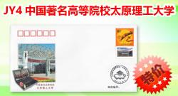 JY4 中国著名高等院校——太原理工大学