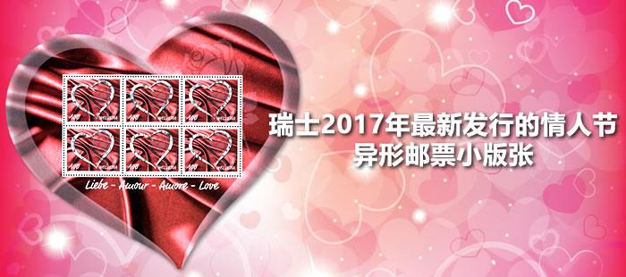 瑞士2017年 情人节 邮票:爱(LOVE)异形小全张