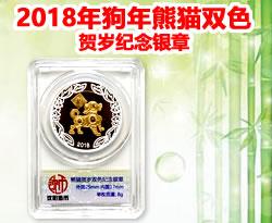 沈阳造币厂 2018年狗年熊猫双色贺岁纪念银章(8克)