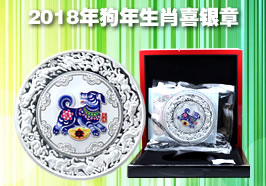 中国金币总公司 2018年狗年生肖喜银章(500克)
