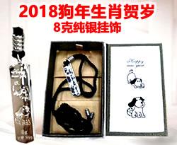 中国金币总公司 2018狗年生肖贺岁8克纯银挂饰(Ag.999)