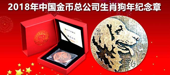 2018年中国金币总公司生肖狗年纪念
