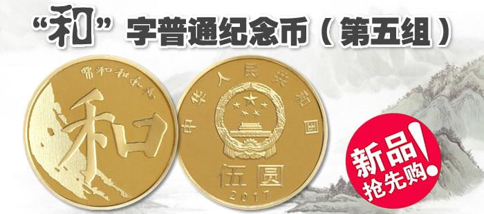 """LT92 """"和""""字普通纪念币(第五组)"""