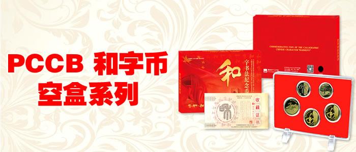 PCCB 和字币空盒系列