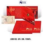 RD039-N 和字纪念币收藏纪念卡册(单枚装/含收藏证书)850180