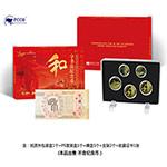 RD039-G 和字纪念币套装盒(新)(和一二三四五 黑色内衬)850188