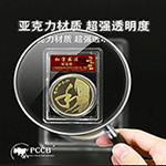 RD039-C 和字纪念币专用小型鉴定盒(850194)