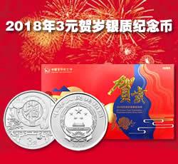 2018年3元贺岁银质纪念币