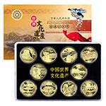 LP40083 世界文化遗产流通纪念币10枚大全套