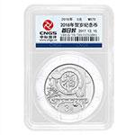 封装币:2018年3元贺岁银质纪念币