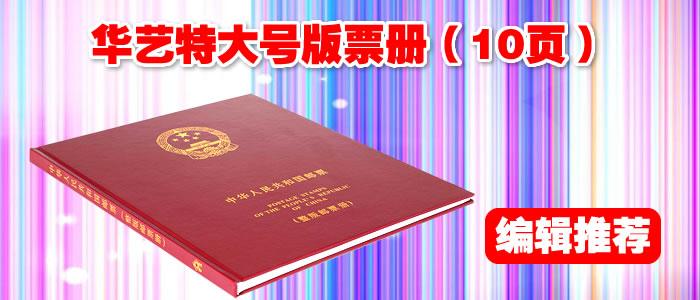 HY0006 华艺特大号版票册(10页)