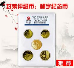 封装评级币:和字纪念币(1-5组)