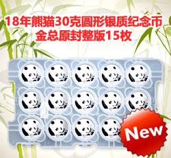 2018年熊猫30克圆形银质纪念币(金总原封整版15枚)