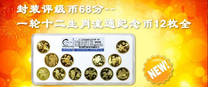 封装评级币68分:一轮十二生肖流通纪念币12枚全(2003年羊-2014年马)