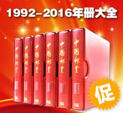 双旦买赠:NC22 1992-2016年册大全(含菲勒豪华定位册共6册) 送 加拿大2014年祈福1盎司银币