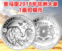 索马里2018年非洲大象1盎司银币