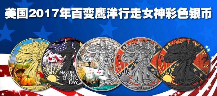 美国2017年百变鹰洋行走女神彩色银币