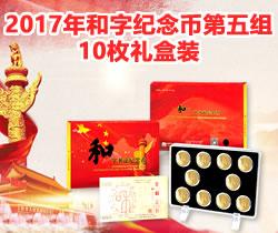2017年和字纪念币(第五组)10枚礼盒装