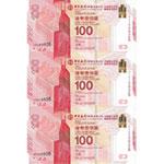 2017年中国银行香港百年华诞纪念钞(100元三连体)