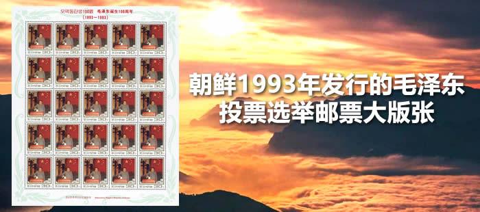 朝鲜1993年发行的毛泽东投票选举 邮票大版张
