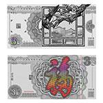 中国金币总公司 2018年迎春贺岁纪念银钞(5克)